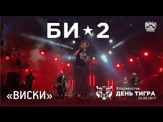 Би-2 - Виски (Live, Владивосток, 24.09.2017)