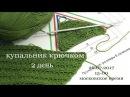 Прямая трансляция купальник крючком Василиса