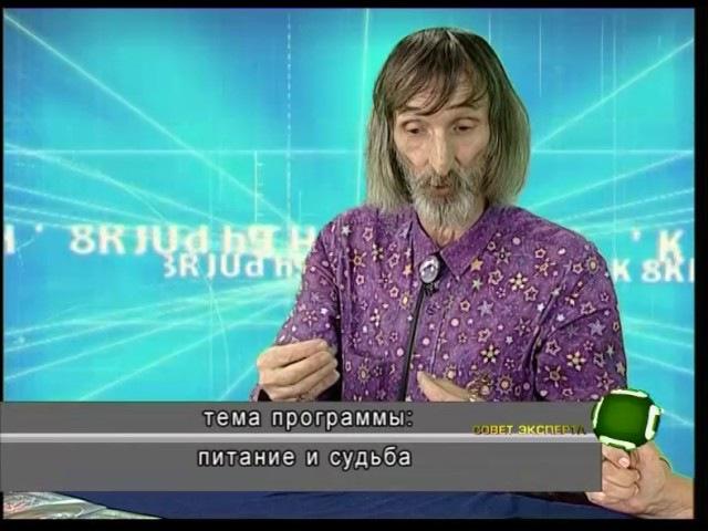 Совет эксперта. Александр Астрогор. Питание и судьба. Телеканал Семья