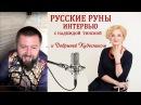 Русские руны с Надеждой Тинской, интервью Кудесника Добрыни