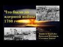 Что было до ядерной войны 1780 года