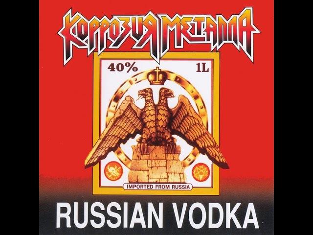 MetalRus.ru (Thrash Metal). КОРРОЗИЯ МЕТАЛЛА - Russian Vodka (1989) [1995] [Full Album]