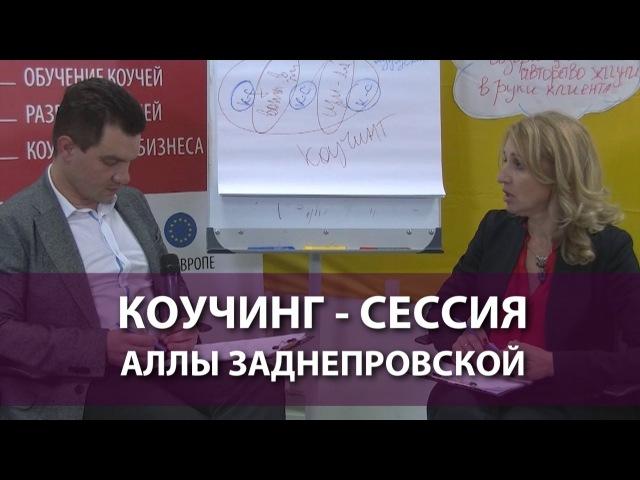 Живая коучинг-сессия с Аллой Заднепровской. Коучинг в действии