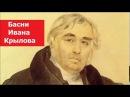 Басни Ивана Крылова, Осел и мужик, Читает Иван Любезнов