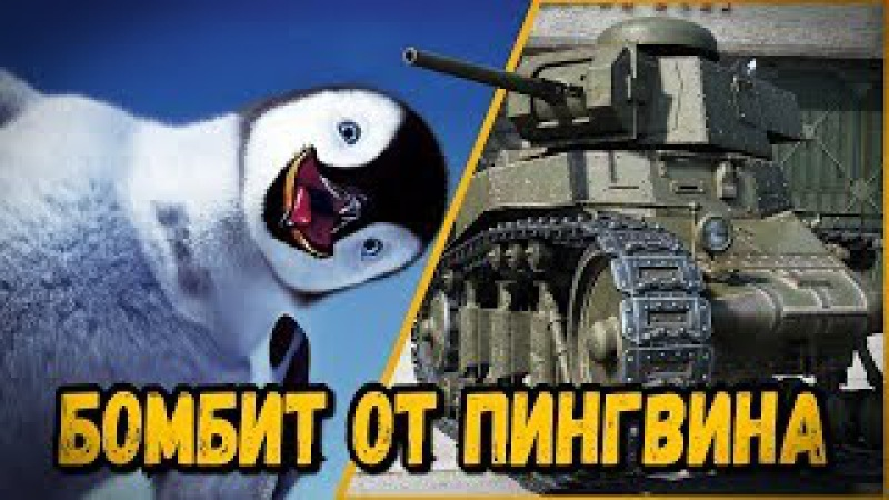 БИЛЛИ ПОДАРИЛИ АВСТРАЛИЙСКОГО ПИНГВИНА БОМБЯТ ПЕРДАКИ World of Tanks
