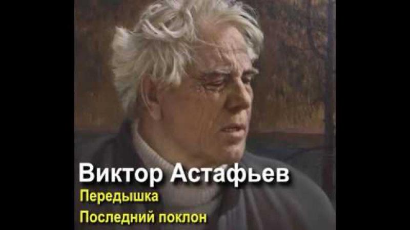 Астафьев Виктор - Передышка. Последний поклон