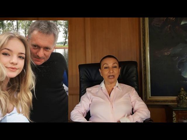 Лиза Пескова : Мой отец главный миллиардер и вор страны
