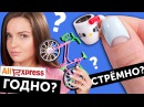 КРУЖКИ HELLO KITTY ДЛЯ КУКОЛ 🌟 ГОДНО Али СТРЕМНО? 3: проверка товаров с AliExpress (Алиэкспресс)