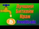 Биткоин без вложений Лучший биткойн кран, freebitco in регистрация