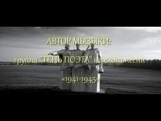 Никто не забыт, ничто не забыто! «1941 1945» «Брестская крепость» , «28 Панфиловцев »