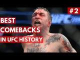 Best Comebacks in UFC History - TOP 5 - #2 best comebacks in ufc history - top 5 - #2