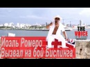 Йоэль Ромеро вызвал Биспинга на поединок и растоптал его флаг РУС qj'km hjvthj dspdfk bcgbyuf yf gjtlbyjr b hfcnjgnfk tuj akf