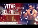 ВИТОР БЕЛФОРТ Ночь п здюлей 1997 года Vitor Belfort dbnjh tkajhn yjxm g 1997 ujlf vitor belfort
