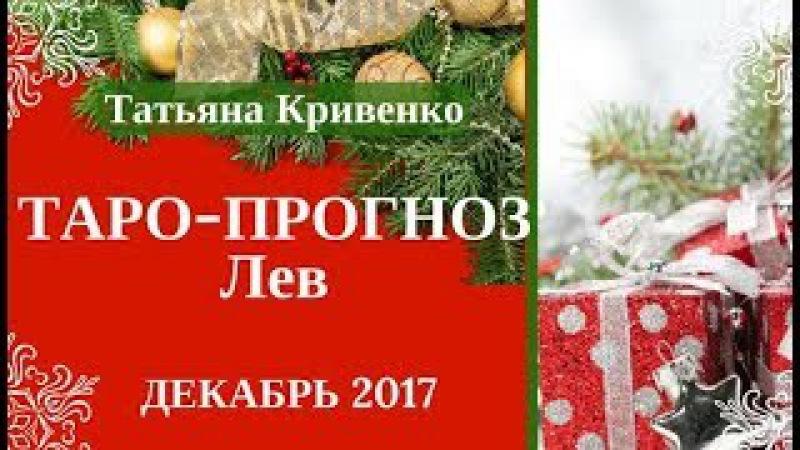 ЛЕВ 🎄Таро Прогноз на Декабрь 2017 года🎀