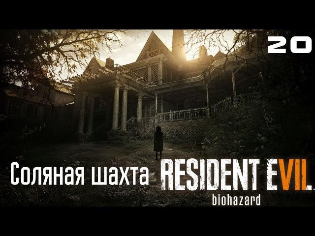 Resident Evil 7: Biohazard ● Соляная шахта ● Прохождение 20 » Freewka.com - Смотреть онлайн в хорощем качестве