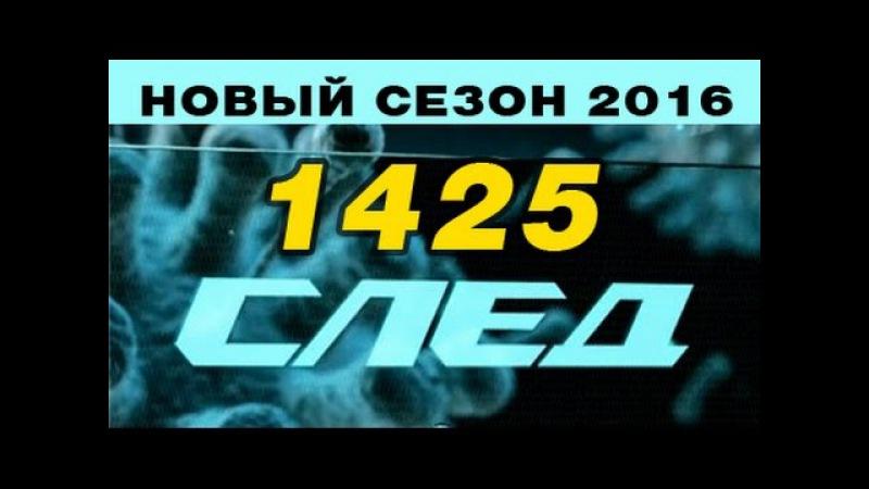 След 1425 серия - Дело о Золушках