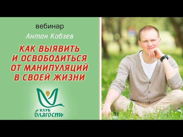 Антон Кобзев Как выявить и освободиться от манипуляций в своей жизни, Клубы Благость 28.09.2017г