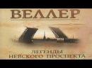Аудиокнига Михаил Веллер Легенды Невского проспекта