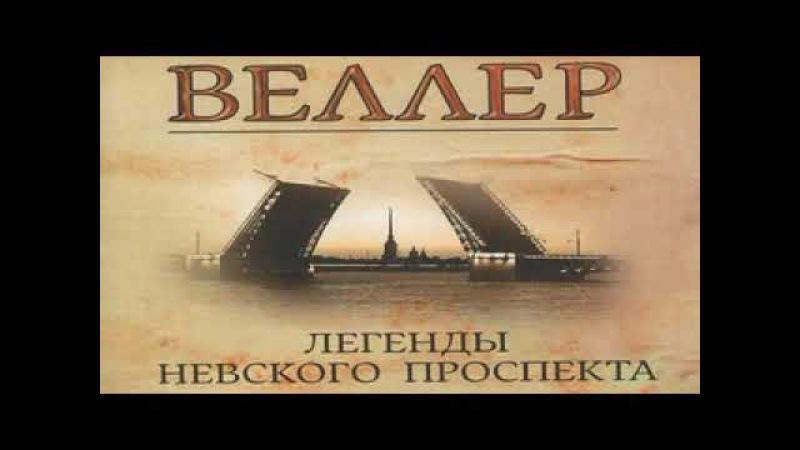 Аудиокнига Михаил Веллер. Легенды Невского проспекта