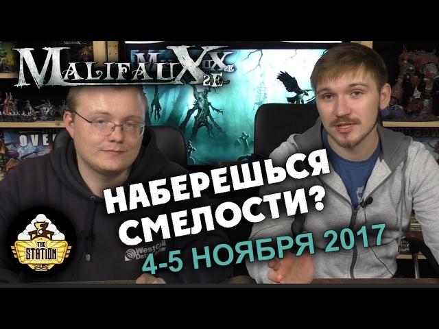 Анонс Двухдневного турнира по Malifaux в клубе GeekWars Санкт-Петербург 4-5 ноября 2017