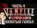 Вампиры Маскарад -4 МАНЬЯК ДЕКСТЕР