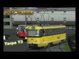 Trainz. Тест николаевской Татры Т3