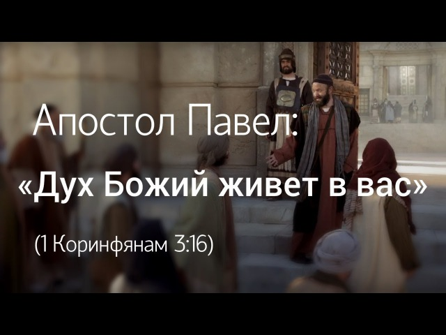 Апостол Павел «Дух Божий живет в вас» (1 Коринфянам 316)