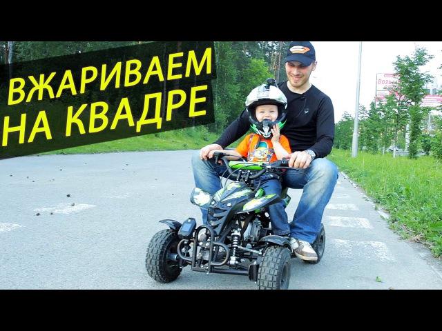 МОЙ СЫНИШКА ВЖАРИВАЕТ НА КВАДРЕ   Детский квадроцикл Motax H4 mini