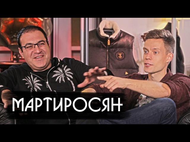 Гарик Мартиросян интервью Дудя в эпизодах Павел Воля Илья Соболев и Михаил Кукота