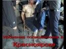 избиение полицейскими в России ЭТО НОРМА