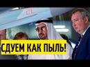 Рогозин про конкуренцию с США Θpужиe РФ ЗAXBAТЫВАЕТ американские рынки сбыта! Пент...