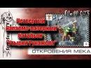 073 - ОТКРОВЕНИЯ МЕКА - Четвертый напалмо-лазерный батальон Утырки Рукажопа