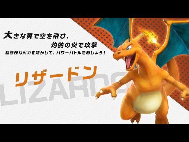 【公式】『ポッ拳 DX』バトルポケモン紹介「リザードン」