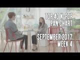 Top 40 K-Pop Songs Chart - September 2017 Week 4 Fan Chart
