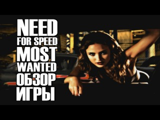 Need For Speed Most Wanted (2005) ретро обзор игры от Эль Пабло