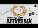 Undertale comic Aftertale 1 Русский дубляж RUS