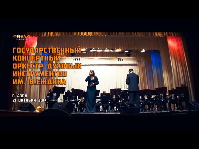 Государственный оркестр им. В.Еждика в Азове