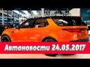 Автоновости в России и Мире Сегодня 24.05.2017