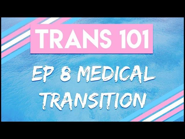 Trans 101: Эпизод 8 - Медицинский переход [рус.субтиры]