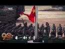 2017年纪念中国人民解放军成立90周年朱日和阅兵MV