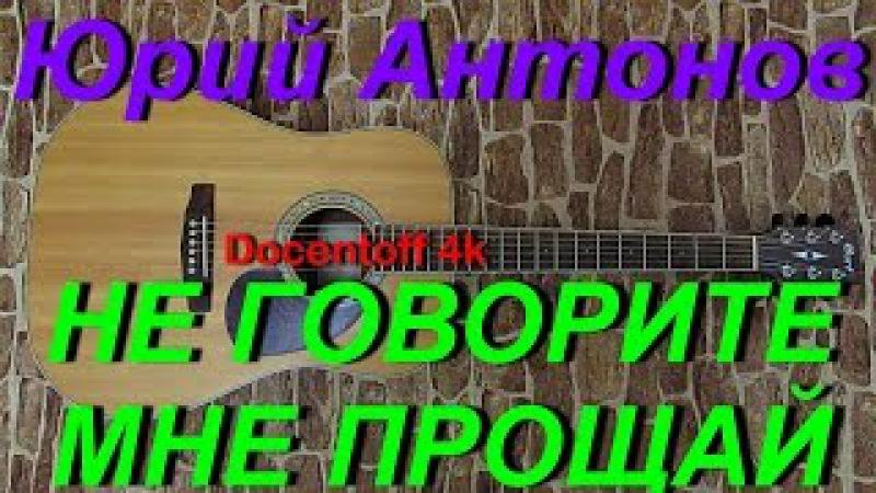 Юрий Антонов Не говорите мне прощай Docentoff 4k