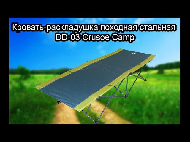 Кровать-раскладушка походная стальная DD-03 Crusoe Camp