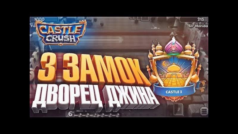 Castle Crush   Штурм 3 замка Дворец джина ибо дека с черным рыцарем.