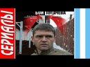 Последний бой майора Пугачёва 1-4 серии из 4 2005