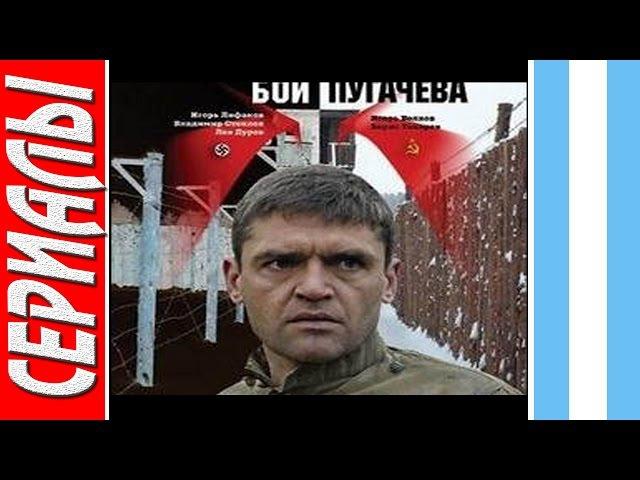 Последний бой майора Пугачёва (1-4 серии из 4) (2005)