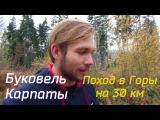 Буковель Карпаты Поход в горы на 30 км без воды и еды