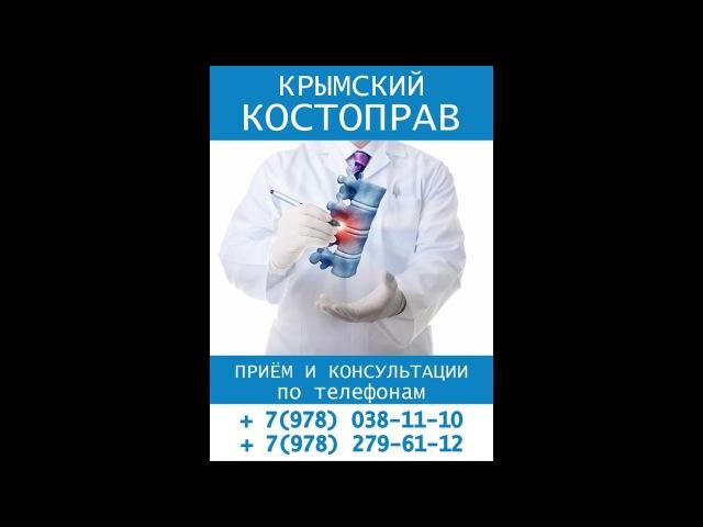 Анонс передачи КрымскогоТV о работе Крымского Костоправа биоэнерготерапевта В