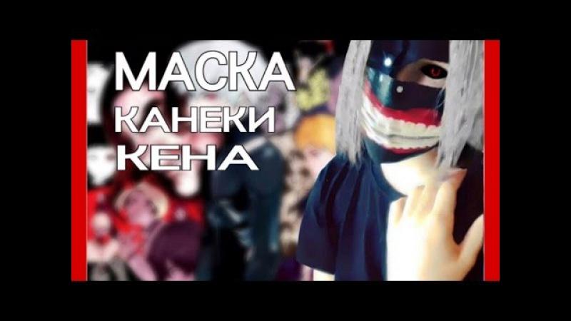 DIY: МАСКА КАНЕКИ (Tokyo Ghoul cosplay)