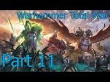 Total War WARHAMMER Part 11- Бретония, война с эльфами снова