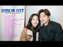 ♪ღ♫Goblin OST Full Album ♪ღ♫ Movie Soundtrack 2017♪ღ♫